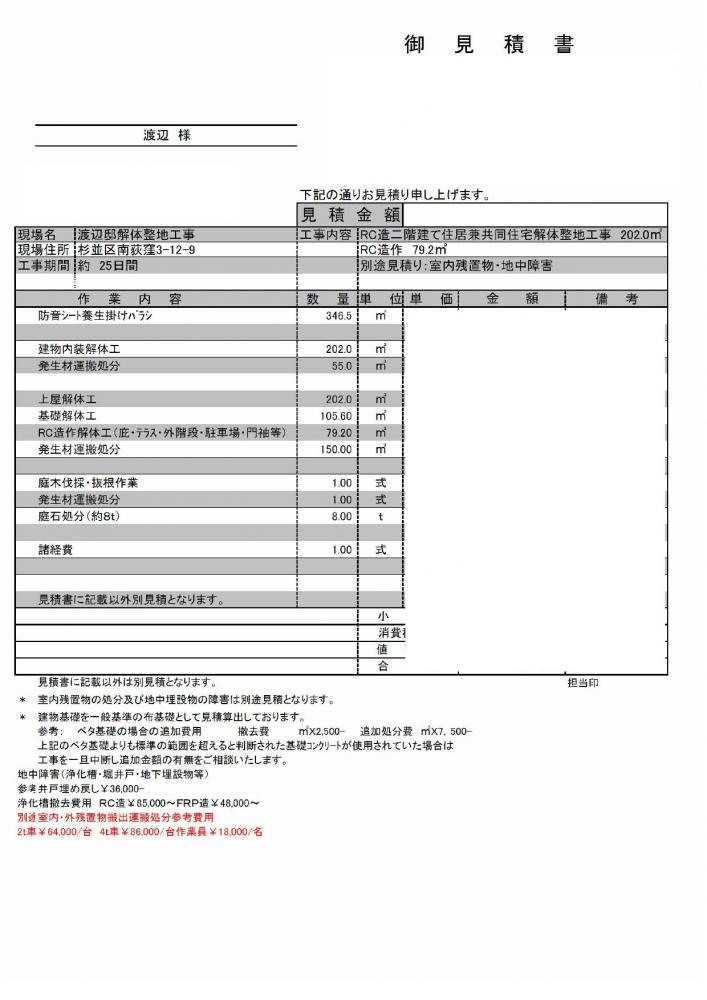 図面 (1)